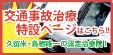 交通事故治療特設ページ